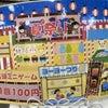 ☆店頭ミニゲームは『縁日』夏祭り!!☆の画像