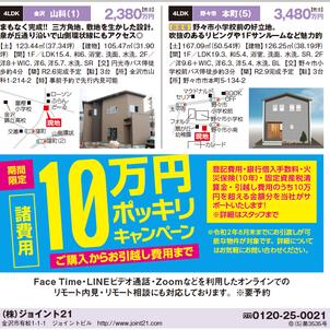 【新築分譲住宅情報掲載中】の画像