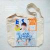 【ESSE7月号】バッグがついた特装版! リサ・ラーソンの大きめ!2wayショルダートートの画像