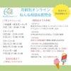 7月のオンラインねんね相談会!の画像