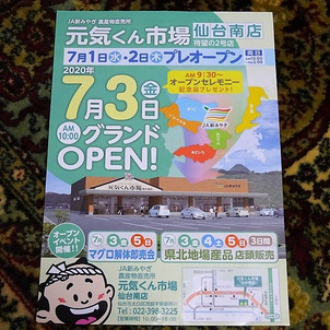 元気くん市場仙台南店は7月3日オープン(仙台市太白区茂庭)の画像