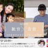 本日22:00!食のプロ・もりくみこさんとインスタLIVE!の画像