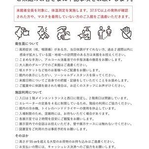 外出先施設の感染症対策(東京都写真美術館編)の画像