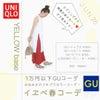GUを使って♡カジュアルイエベ春コーデ!の画像