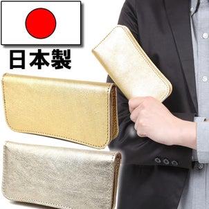楽天市場 開運財布ランキング 1位、繁栄を連想させる「金色の国産長財布」の画像