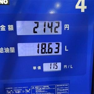 レギュラーガソリン115円/L @仙台の画像