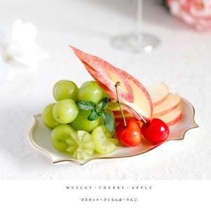 【フルーツスタイリング】小皿へスタイリング!ぶどう・さくらんぼ・りんごの画像