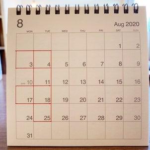 8月.9月の定休日のお知らせの画像