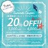 【7月メンズ限定クーポン】 カット+クイックヘッドスパ 20%OFF‼【新規限定】の画像