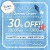 【7月限定クーポン】カット+イマヘアスーパートリートメント 30%OFF!!の画像