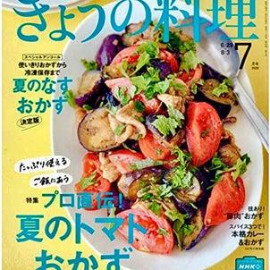 【お知らせ】きょうの料理 7月号 火を使わない夏料理 リモート撮影しましたの画像