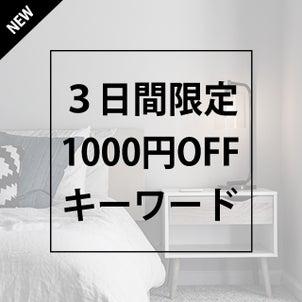 【3日間限定】動画編集レッスン1000円OFFキーワード配布しますの画像
