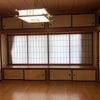 和室をプチリノベーション途中の画像