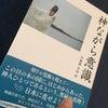 【ケガレとは気掛かり】の画像