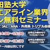 津田塾大学「エアライン業界無料セミナー」を開催します!の画像