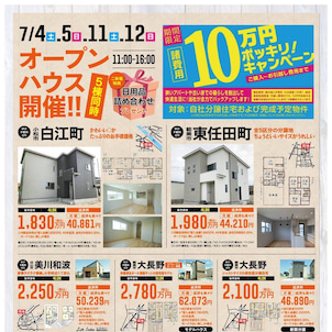 【4会場5棟同時オープンハウス】の画像