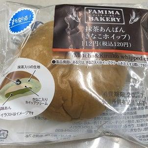 抹茶あんぱん(きなこホイップ)(ファミリーマート)の画像