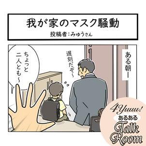 【子育て4コマ】我が家のマスク騒動の画像