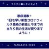 七夕のお祈り@松尾大社の画像