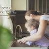 ママにコーチングを学んで欲しい、もう1つの理由。の画像