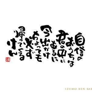 【365日出雲弁】〜自信は帰ってくる〜の画像