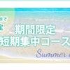 夏のキャンペーンの画像