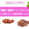 プレミアムフルーツ薬膳酵素ドリンクWS!!の画像