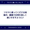☆七夕の願い事☆の画像