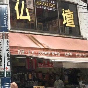 サーフボード vs 仏壇【金色店長のブログ】の画像