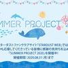 お知らせ☆STARDUST WEB『SUMMER PROJECT 2020』の画像