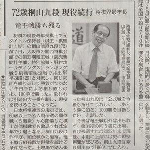 72歳桐山九段現役続行の画像
