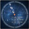ふりかえり星よみ:水×○の結び(3連発)の画像