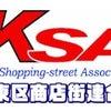 令和2年度プレミアム付江東区内共通商品券の販売の画像