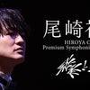尾崎裕哉Premium Symphonic Concert 2020出演決定の画像