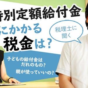 【マザープラスチャンネル】税理士に聞く!特別定額給付金にかかる税金は?の画像