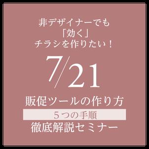 7月21日!非デザイナーのための、販促ツール制作セミナー( オンライン)開催の画像