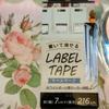 インテリア 書いて消せるLabel Tape  ヴィンテージの画像