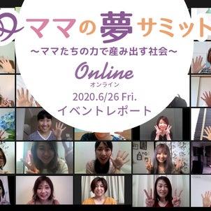 【イベントレポート】ママの夢オンラインサミットを開催しました!の画像