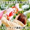 【募集開始!】旭川&オンライン開催☆ママも子どもも笑顔になる♪子育てコーチング講座☆22・23期の画像