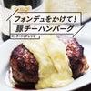 【スタートUPレシピ】チーズフォンデュな豚チーハンバーグ!の画像