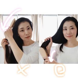 美髪のためのブラッシング方法の画像