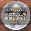 オンラインde発酵ごはん体験レッスンの画像