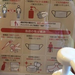 飲食店の感染症対策(ロイヤルホスト編)の画像