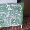 Miss Chuo Contest 2020(2020年ミス中央大学)ファイナリスト5名決定!!の画像