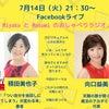 明日7/14(火)21:30~Facebookライブやります!の画像