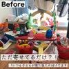【おもちゃ収納】2歳でも仕組みを整えたら、片付けは出来るんです!の画像