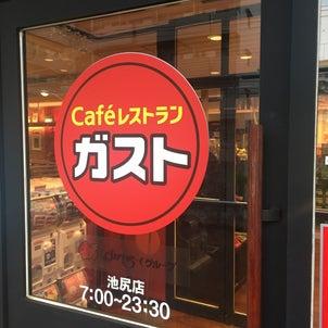飲食店の感染症対策(ガスト編)の画像