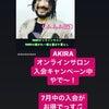 【AKIRAオンラインサロン入会キャンペーン中!】モニター価格1,600円/月202...の画像