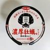 サンヨー食品 貝ガラ屋監修 濃厚牡蠣味ラーメンの画像