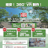 VR制作受注しますの画像